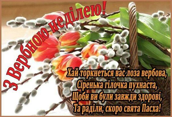 Вітаємо зі святом!